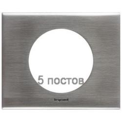 Рамка Сeliane пятиместная (фактурная сталь) 069110