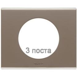 Рамка Сeliane трехместная (никель велюр) 069113