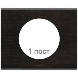 Рамка одноместная Celiane (венге) 069201