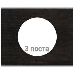 Рамка трехместная Celiane (венге) 069203