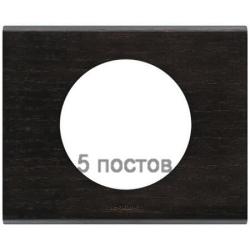 Рамка пятиместная Celiane (венге) 069210