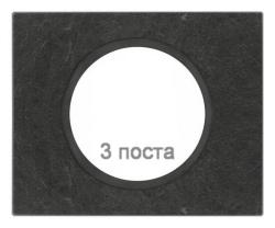 Рамка Сeliane трехместная (Ардезия) 069373