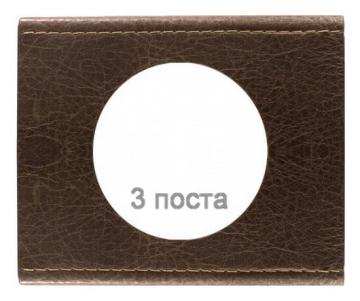 Рамка Сeliane трехместная (Кожа текстура) 069403