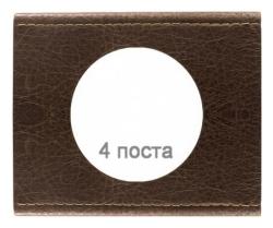 Рамка Сeliane четырехместная (Кожа текстура) 069404