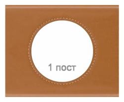 Рамка Сeliane одноместная (Кожа карамель) 069421