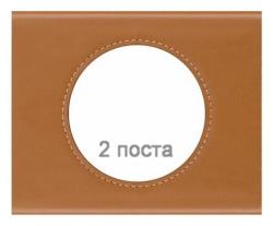 Рамка Сeliane двухместная (Кожа карамель) 069422