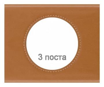 Рамка Сeliane трехместная (Кожа карамель) 069423