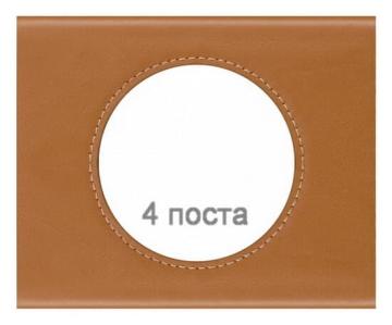Рамка Сeliane четырехместная (Кожа карамель) 069424