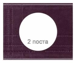 Рамка Сeliane двухместная (Кожа пурпур) 069442