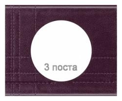 Рамка Сeliane трехместная (Кожа пурпур) 069443