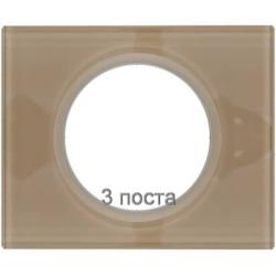 Рамка Сeliane трехместная (смальта Мокка) 069463