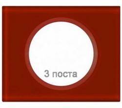 Рамка Сeliane трехместная (смальта кармин) 069473
