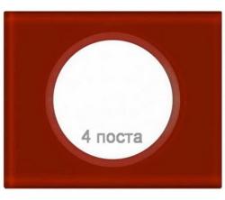 Рамка Сeliane четырехместная (смальта кармин) 069474