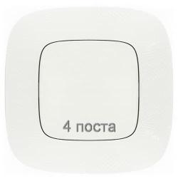 Рамка четырехместная Valena Allure (Тиснение белое) 754374