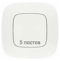 Рамка пятиместная Valena Allure (Тиснение белое) 754375
