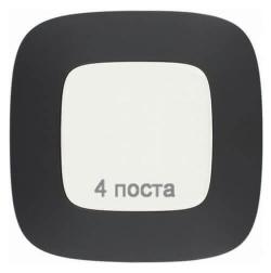 Рамка четырехместная Valena Allure (Матовый черный) 754404