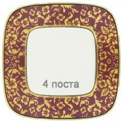 Рамка четырехместная Valena Allure (Барокко Пурпур) 754444