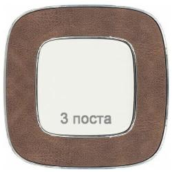 Рамка трехместная Valena Allure (Кожа) 754453