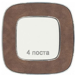 Рамка четырехместная Valena Allure (Кожа) 754454