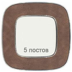 Рамка пятиместная Valena Allure (Кожа) 754455