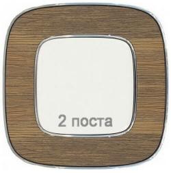 Рамка двухместная Valena Allure (Орех) 754462