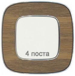 Рамка четырехместная Valena Allure (Орех) 754464