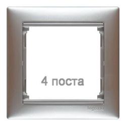 Рамка Valena четырехместная (алюминий) 770154