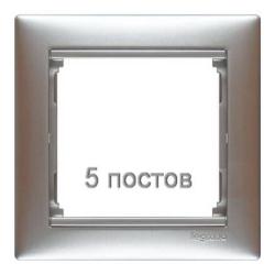 Рамка Valena пятиместная (Алюминий)