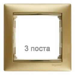 Рамка Valena трехместная (Матовое золото)