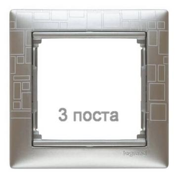 Рамка Valena трехместная (алюминий модерн) 770343