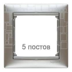 Рамка Valena пятиместная (Алюминий модерн)