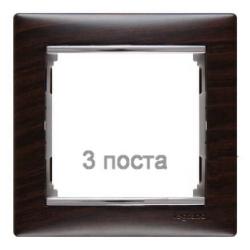 Рамка Valena трехместная (Тёмное дерево/Серебряный штрих)