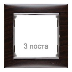 Рамка Valena трехместная (тёмное дерево/серебряный штрих) 770373