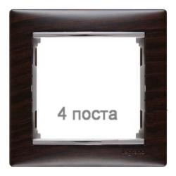 Рамка Valena четырехместная (Тёмное дерево/Серебряный штрих)