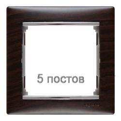 Рамка Valena пятиместная (тёмное дерево/серебряный штрих) 770375