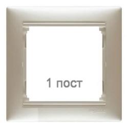 Рамка Valena одноместная (Жемчужный)