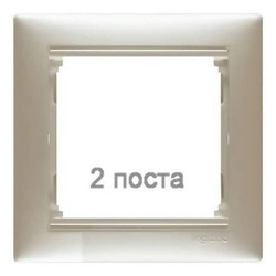 Рамка Valena двухместная (Жемчужный)