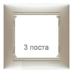 Рамка Valena трехместная (Жемчужный)
