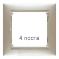 Рамка Valena четырехместная (Жемчужный)