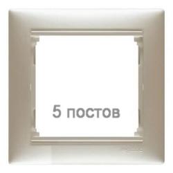 Рамка Valena пятиместная (Жемчужный)