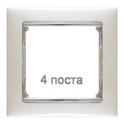 Рамка Valena четырехместная (Белый/Серебряный штрих)
