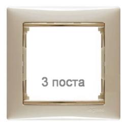 Рамка Valena трехместная (Слоновая кость/Золотой штрих)