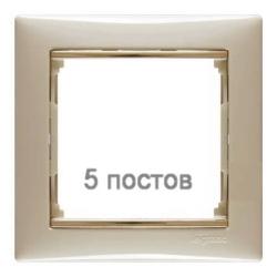 Рамка Valena пятиместная (слоновая кость/золотой штрих) 774155