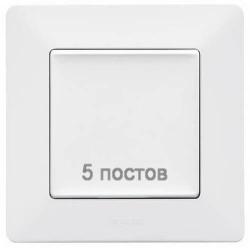 Рамка пятиместная Valena Life (белая) 754005