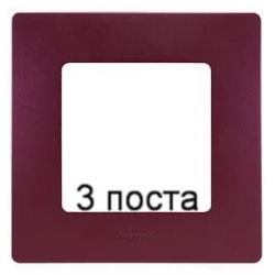 Рамка 3-ая Etika (сливовый) 672563