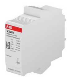 Ограничитель перенапряжения УЗИП ABB OVR H T1-T2 N 50-275s C QS картридж для нейтрали 2CTB815711R5700
